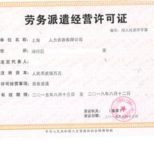 上海办理劳务派遣公司,劳务派遣公司,办理劳务派遣公司图片