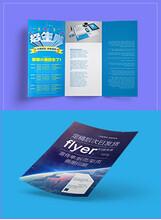 宣传页产品样本画册不干胶标签名片挂历台历对联专业设计印刷图片