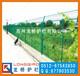 靖江高速公路護欄網靖江鐵路護欄網浸塑綠色護欄網龍橋廠家直銷