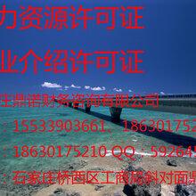 2015年石家庄办理劳务派遣需要的资料