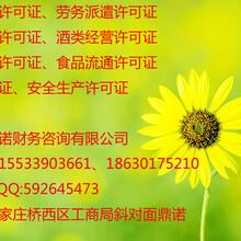 2015年石家庄办理物业资质需要的资料