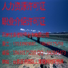 石家庄新华区办理物业资质需要的资料