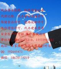 2015年石家庄办理房地产资质三级需要的资料