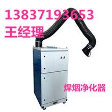 河南焊接烟尘净化器,焊烟废气处理设备