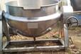 供应二手食品设备,二手不锈钢夹层锅,二手不锈钢杀菌锅