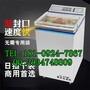 渭南食品真空包装机出售图片