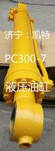 现货供应小松原装PC300-7液压油缸小松挖掘机配件