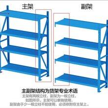 金属仓储货架展示架仓库专用展架商品收纳架子库房货物整理架子图片