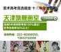 天津美术高考画室