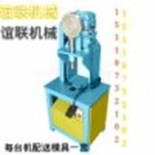 冲孔机冲孤机模具定做图片