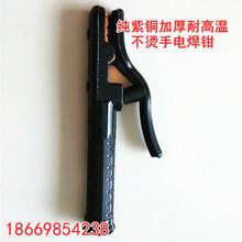 攜手1000型800A電焊鉗800A電焊鉗黑金剛電焊鉗紫銅電焊鉗圖片