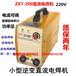 ZX7-200电焊机青岛电焊机即墨电焊机青岛电焊机价格青岛电焊机厂家家用电焊机
