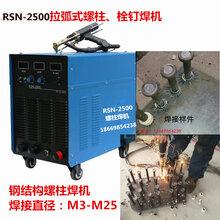 电弧式螺柱焊机RSN-2500螺柱焊机栓钉螺柱焊机拉弧式螺柱焊