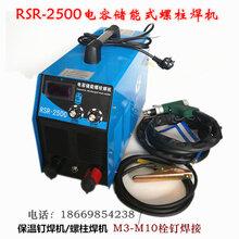 RSR-2500电容储能螺柱焊机螺栓标牌焊机保温钉种焊机螺柱焊机