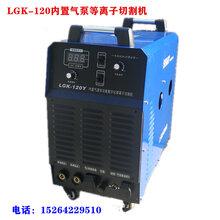 LGK-120等離子切割機氣泵等離子切割機一體機內置氣泵等離子切割機圖片