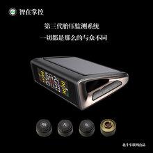太阳能胎压监测BD500图片