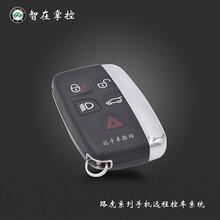 路虎揽胜激光一键启动手机控车无匙进入远程启动系统升级图片