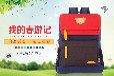 定做时尚大气可爱儿童书包,双肩包。上海方振供