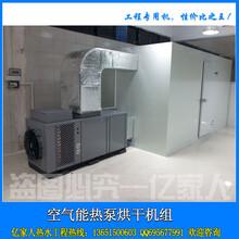 供应江苏欧贝空气能热泵烘干机