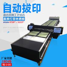 佳印美Q6000+全自動拔印印花機無限跑臺機T恤印花機圖片