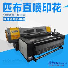 佳印美G1800工业头匹布导带机坯布印花直喷机沙滩巾围巾织布打印机图片