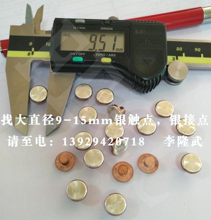大直径9-15mm银触点,电触头,银接点