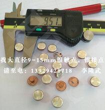 大?#26412;?-15mm银触点,电触头,银接点图片