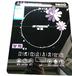 半球电磁炉半球H8半球智能电磁炉厨房电器供应
