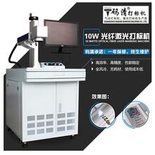 江门新会区金属圆盘印花机,激光打标机,江门气动打标机厂图片