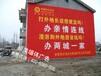 钦州墙体广告-广西农村墙标广告、户外墙标广告、农村户外墙标广告