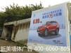 江西围墙广告、吉安刷墙广告制作、墙体喷绘公司