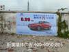 四川墙体广告、甘孜墙体广告、甘孜墙面广告制作