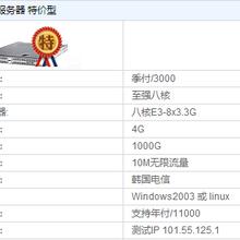 服务器出租韩国服务器租用托管超安全超稳定365天不断网