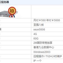 香港云服务器云主机企业网站首选