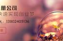 广州市劳务派遣经营许可、天河区劳务派遣、越秀区劳务派遣许可