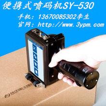 性能好的喷码机深圳三尧喷码机高性能喷码机sy-530