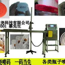 禅城月饼盒日期打字机月饼保质期打码机月饼包装日期喷码机