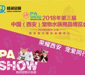 2018第三屆中國(西安)寵物水族用品博覽會