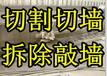 昆山苏州上海专业拆除店面拆除隔断拆除打墙清垃圾房屋改造