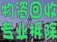 回收废旧金属机械设备电线电缆工厂边角料铁屑刨花图片