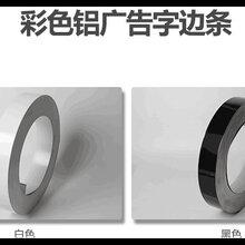 深圳市广告字铝边条发光字铝边条厂家
