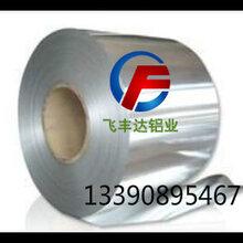 深圳市瓶盖料铝卷瓶盖料铝板厂家