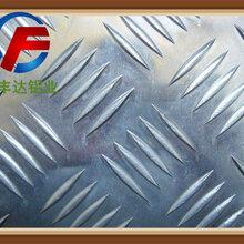 广元市花纹铝板生产厂家防滑花纹铝板价格