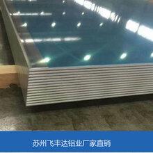南平镜面铝板生产厂家图片