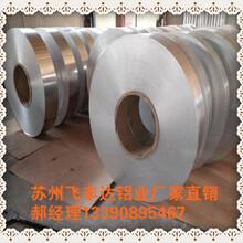 浙江樂清市鏡面鋁帶生產廠家蘇州飛豐達鋁業圖片