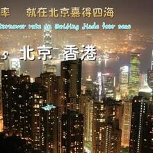 拍卖公司首选北京嘉德四海.诚信单位.安全可靠.点击查看详情图片
