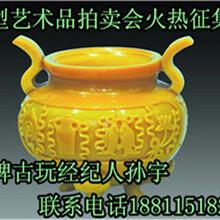 古董海选现场--咨询北京嘉得四海拍卖