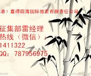 血玉玉器哪里成交率高---北京嘉得四海拍卖公司火热征集中图片