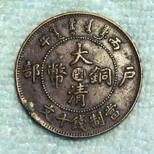山东嘉得四海王兴在线鉴定大清铜币