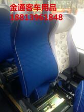 邵阳大客车定做厂家客车座套质量好价格便宜